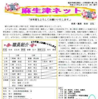 麻生津ネット - 福井市立麻生津...